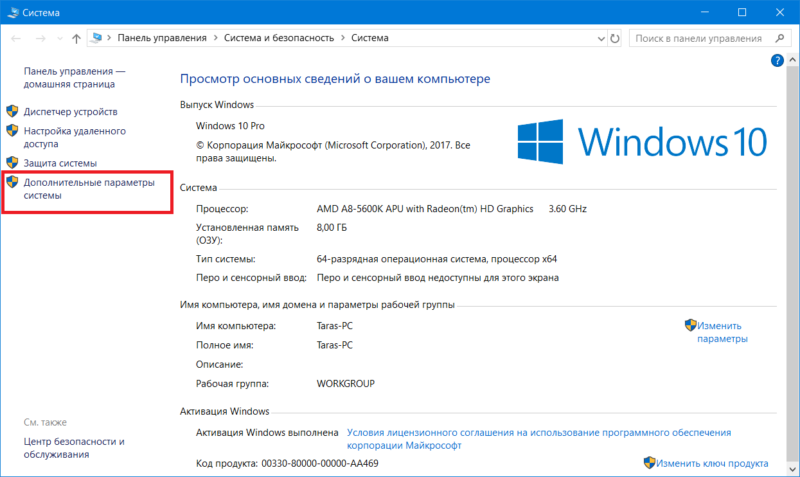 Pagefile Windows 10 (10)