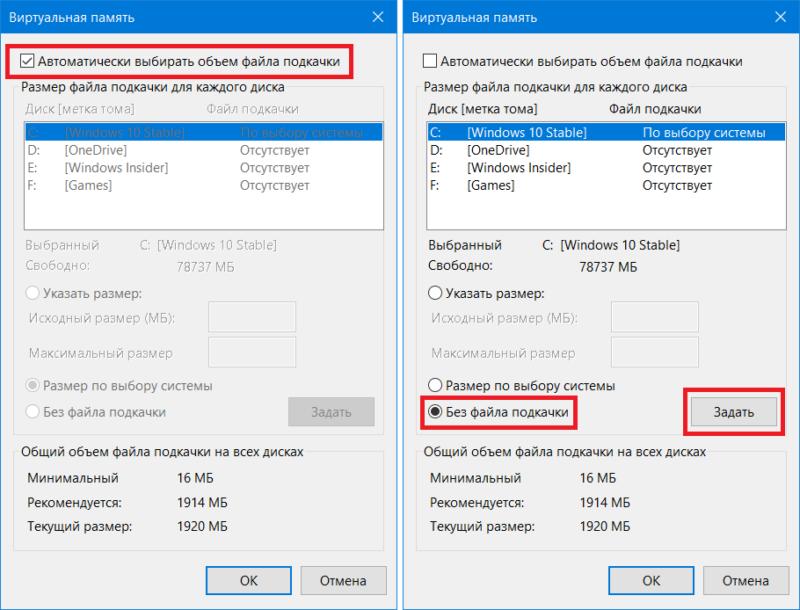 Pagefile Windows 10 (15)