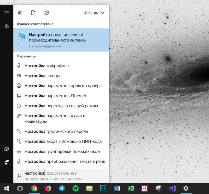Pagefile Windows 10 (3)