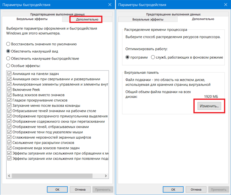Pagefile Windows 10 (4)