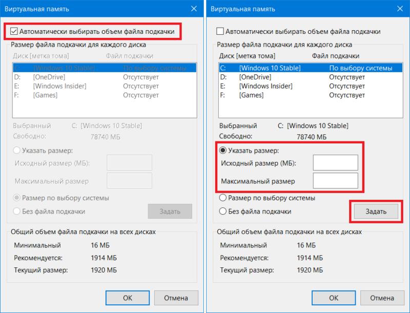 Pagefile Windows 10 (6)