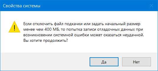 Pagefile Windows 10 (8)