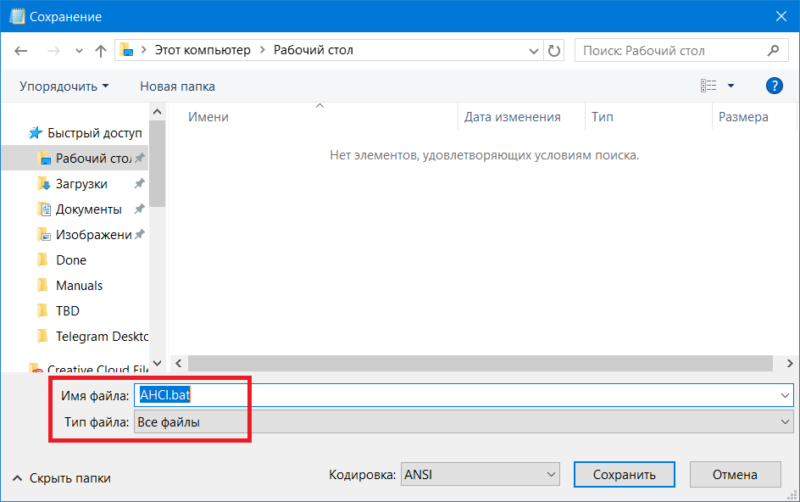 How to enable AHCI on Windows 10 (6)