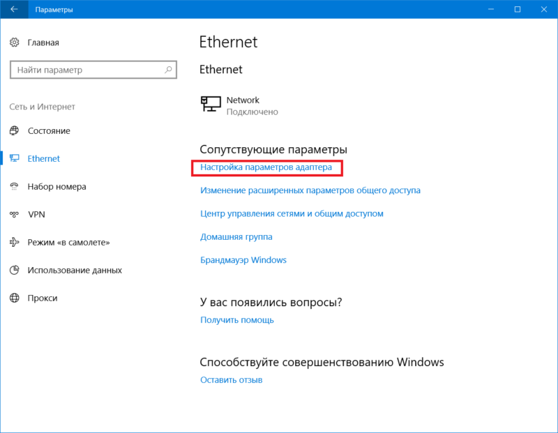Network Control Windows 10 (18)
