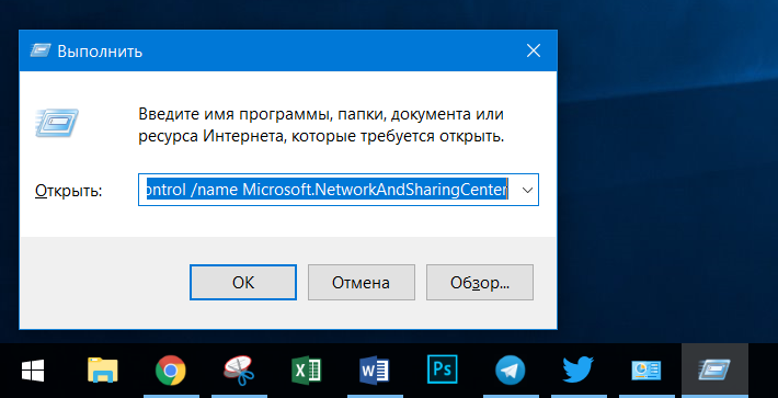 Network Control Windows 10 (3)