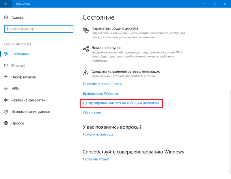 Network Control Windows 10 (7)