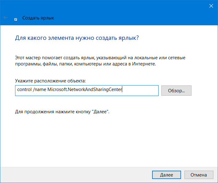 Network Control Windows 10 (9)