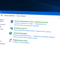 DLNA сервер в Windows 10