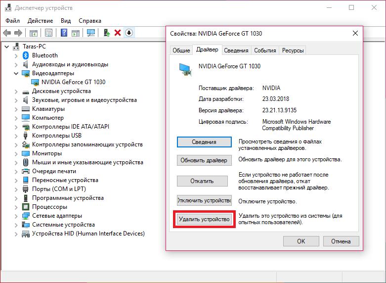 Driver Installation Windows 10 (2)