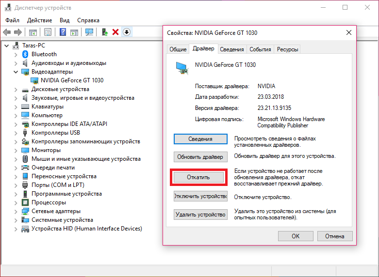 Driver Installation Windows 10 (3) — копия