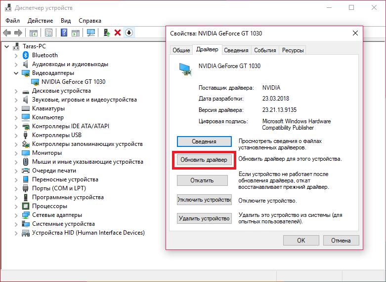 Driver Installation Windows 10 (3)
