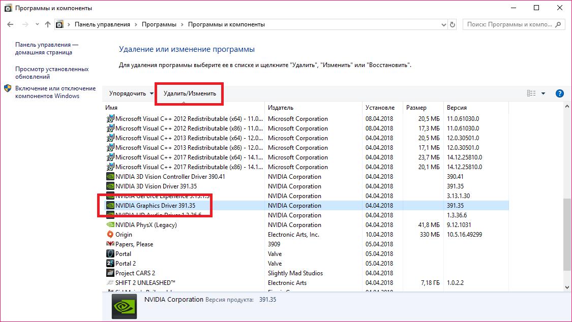 Driver Installation Windows 10 (6)