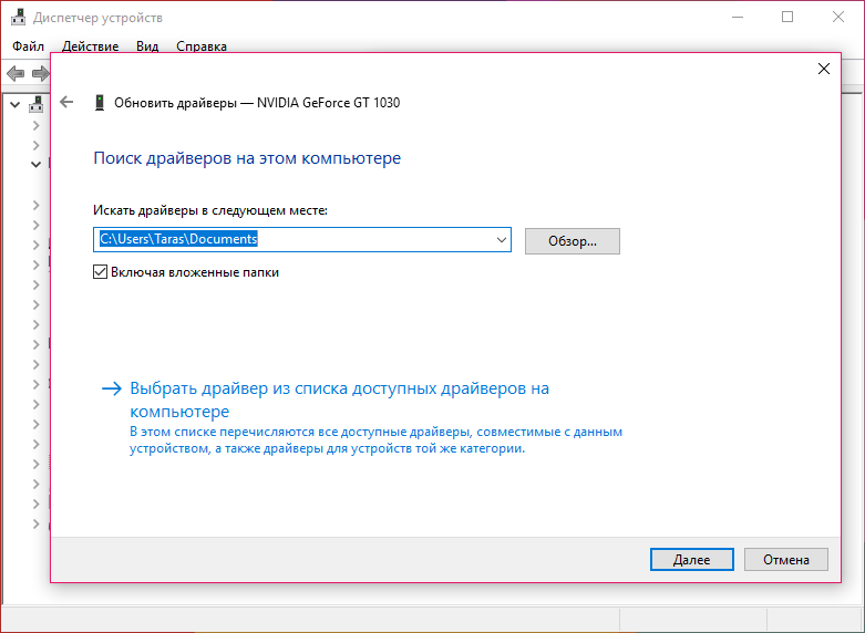 Driver Installation Windows 10 (8)