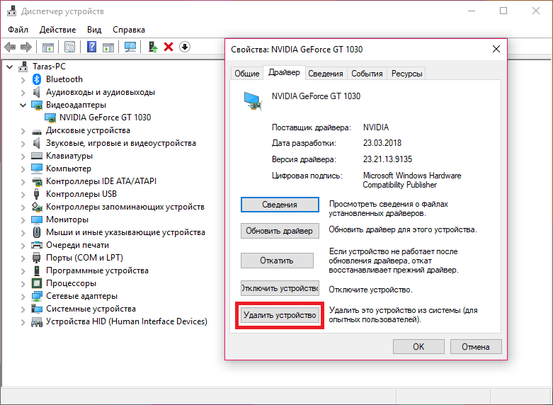 Error 12 Device Manager (1)
