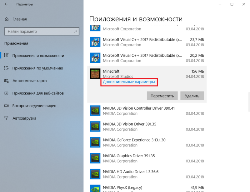 Windows 10 Apps do not work (4)