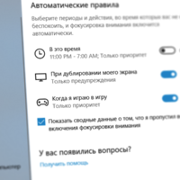 Что такое фокусировка внимания в Windows 10