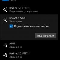 Wifi, как удалить автоподключение?