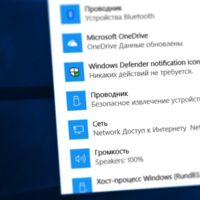 Исчез значок безопасное извлечение устройства в Windows