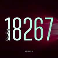 Вышла сборка 18267 в Fast Ring