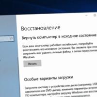 Как откатиться на предыдущую версию Windows 10