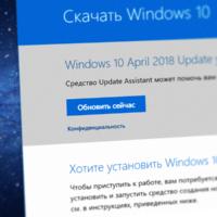 Как навсегда отключить или удалить помощник по обновлению Windows 10
