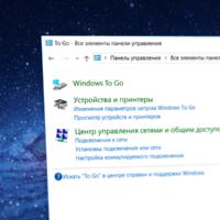 Что такое Windows To Go