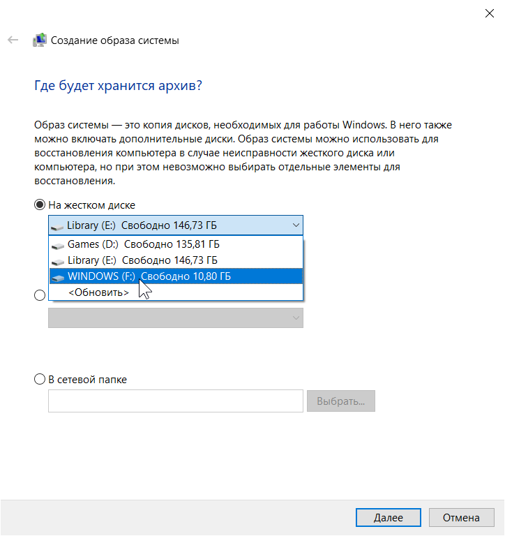Rezervnaya-kopiya-Windows-10-12-1.png