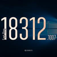 Вышла сборка 18312.1007 в Fast Ring