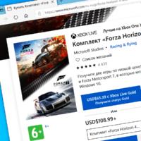 Microsoft представила набор Forza Horizon 4 и Motorsport 7