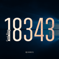 Вышла сборка 18343 в Fast Ring