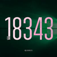Microsoft выпустила ISO-файлы сборки 18343