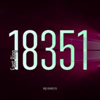 Вышла сборка 18351 в Fast Ring