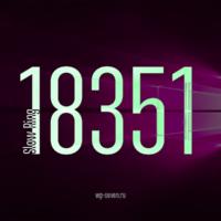 Вышла сборка 18351 в Slow Ring