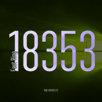 Вышла сборка 18353 в Fast Ring