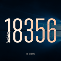 Вышла сборка 18356 в Fast Ring