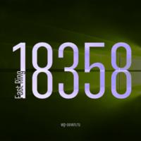 Вышла сборка 18358 в Fast Ring
