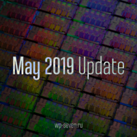 Как установить Windows 10 May 2019 Update прямо сейчас