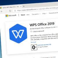В Microsoft Store появился WPS Office 2019