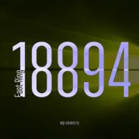 Вышла сборка 18894 в Fast Ring