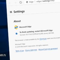 В Microsoft Edge Canary появилась возможность вручную сменить тему оформления