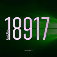 Вышла сборка 18917 в Fast Ring