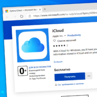 Apple отозвала обновление iCloud из Microsoft Store