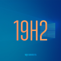 Список изменений Windows 10 19H2