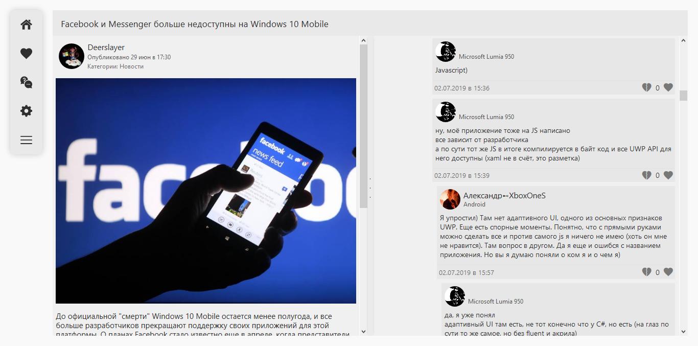 Facebook и Messenger больше недоступны на Windows 10 Mobile