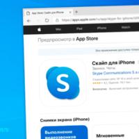 Skype для iOS получил иконку в новом стиле Office