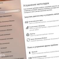Ошибка служба аудио не запущена в Windows
