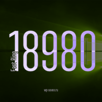 Вышла сборка 18980 в Fast Ring