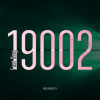 Вышла сборка 19002 в Fast Ring