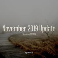 Microsoft официально анонсировала Windows 10 November 2019 Update