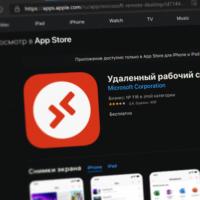 Remote Desktop для iOS получило крупное обновление